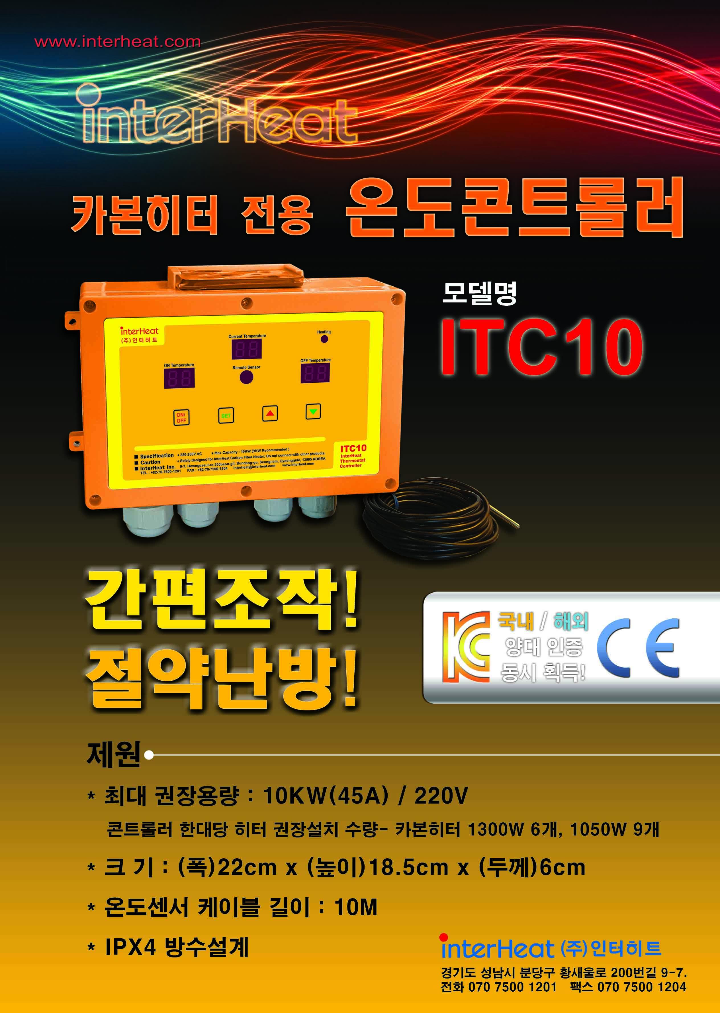 ITC10 삽지